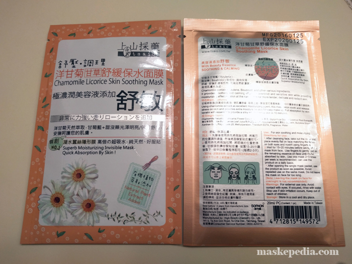 Tsaio Chamomile Licorice Skin Soothing Mask