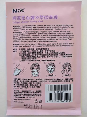 Naruko Collagen Booster Firming Mask