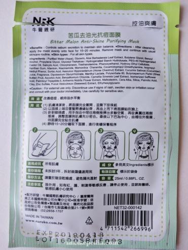 Naruko Bitter Melon Anti-Shine Purifying Mask