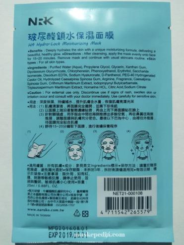 Naruko HA Hydro-Lock Moisturizing Mask