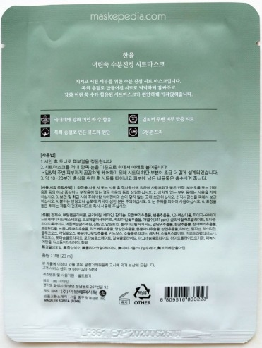 Hanyul Pure Artemisia Watery Calming Mask