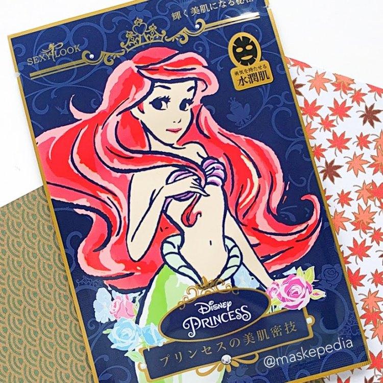 Sexylook Disney Princess Black Mask Ariel