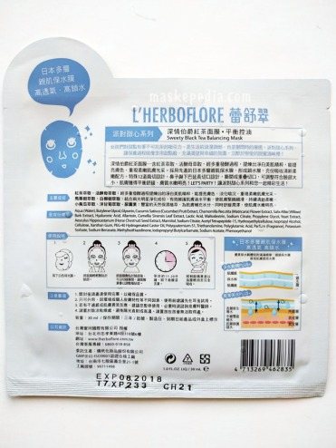 L'Herboflore Sweety Black Tea Balancing Mask