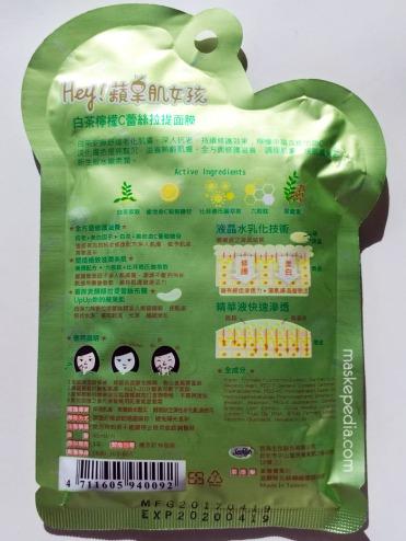 Hey! Pinkgo Girl White Tea & Vitamin C Lace Mask
